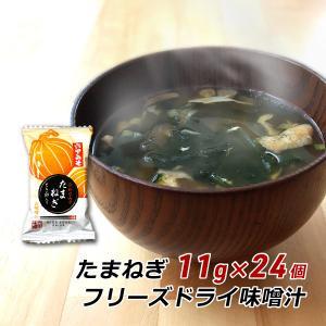 フリーズドライ 味噌汁 たまねぎ 11g×24袋 みそ汁 合わせみそ 即席 インスタント 非常食 六甲味噌 六甲みそ 産直 送料無料|awajikodawari