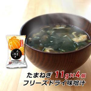 フリーズドライ 味噌汁 たまねぎ 11g×4袋 みそ汁 合わせみそ 即席 インスタント 非常食 六甲味噌 六甲みそ メール便 送料無料|awajikodawari