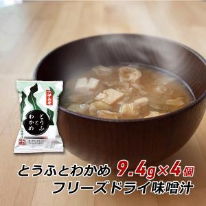 フリーズドライ 味噌汁 とうふとわかめ 9.4g×4袋 みそ汁 豆腐 ワカメ インスタント 非常食 六甲味噌 六甲みそ メール便 送料無料|awajikodawari
