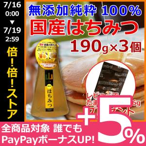 蜂蜜 国産 純粋 はちみつ 非加熱 山のはちみつ 190g×3個 無添加 ペット容器 ハチミツ レターパックプラス 送料無料|awajikodawari