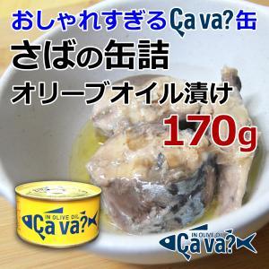 サバ缶 岩手県産 さば缶詰 オリーブオイル漬け 170g サヴァ缶 Cava缶 国産 鯖缶 バーベキュー食材|awajikodawari