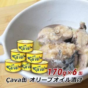 サバ缶 岩手県産 さば缶詰 オリーブオイル漬け 170g×6缶 サヴァ缶 Cava缶 国産 バーベキュー食材 送料無料 ギフト 内祝い|awajikodawari