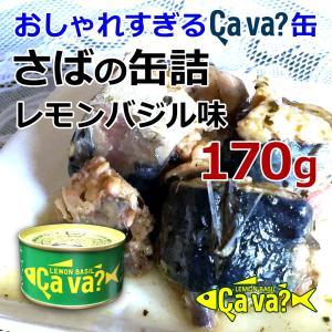 サバ缶 岩手県産 さば缶詰 レモンバジル味 170g サヴァ缶 Cava缶 国産 鯖缶 バーベキュー食材|awajikodawari