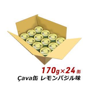 サバ缶 24缶 岩手県産 さば缶詰 レモンバジル味 170g×24缶 ケース販売 箱買い まとめ買い サヴァ缶 Cava缶 国産 鯖缶 産地直送 送料無料 非常食|awajikodawari