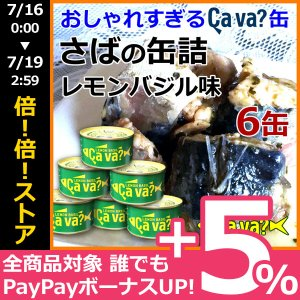 サバ缶 岩手県産 さば缶詰 レモンバジル味 170g×6缶 サヴァ缶 Cava缶 国産 鯖缶 バーベキュー食材 送料無料 ギフト 内祝い|awajikodawari