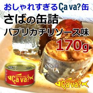 サバ缶 岩手県産 さば缶詰 パプリカチリソース味 170g サヴァ缶 Cava缶 国産 鯖缶 バーベキュー食材|awajikodawari