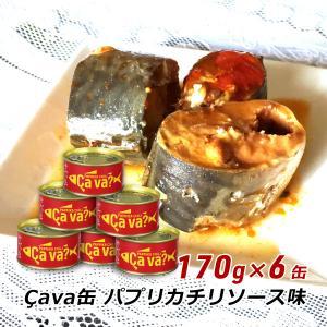 サバ缶 さば缶詰 パプリカチリソース味 170g×6缶 サヴァ缶 Cava缶 国産 鯖缶 バーベキュー食材 送料無料 ギフト 内祝い|awajikodawari