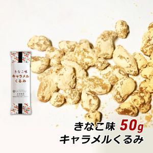 きなこ味 キャラメルくるみ 50g クルミ 胡桃 キャラメル風味 お取り寄せ ご当地グルメ 出由本店 産地直送 産直 メール便|awajikodawari