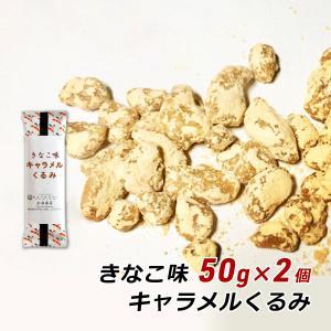 きなこ味 キャラメルくるみ 50g×2個 クルミ 胡桃 キャラメル風味 お取り寄せ ご当地グルメ 出由本店 産地直送 メール便 送料無料|awajikodawari