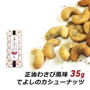 でよしのカシューナッツ 正油わさび 35g ナッツ 豆 わさび醤油風味 お取り寄せ ご当地グルメ 出由本店 産地直送 メール便 ポイント消化|awajikodawari