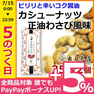 でよしのカシューナッツ 正油わさび 35g×2個 ナッツ 豆 わさび醤油風味 お取り寄せ 産地直送 ご当地グルメ 出由本店 メール便 送料無料|awajikodawari
