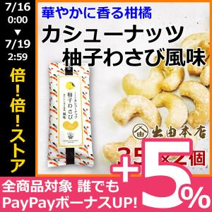 でよしのカシューナッツ 柚子わさび 35g×2個 ナッツ 豆 柚子わさび風味 ユズ 山葵 お取り寄せ ご当地グルメ 出由本店 送料無料|awajikodawari