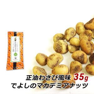 でよしのマカダミアナッツ 正油わさび 35g ナッツ 豆 わさび醤油風味 お取り寄せ ご当地グルメ 出由本店 メール便 ポイント消化|awajikodawari