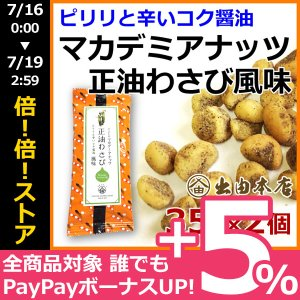 でよしのマカダミアナッツ 正油わさび 35g×2個 ナッツ 豆 わさび醤油風味 お取り寄せ 産地直送 ご当地グルメ 出由本店 メール便 送料無料|awajikodawari