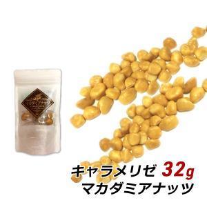 マカダミアナッツ オリーブオイル キャラメリゼ 32g ナッツ 豆 キャラメル風味 お取り寄せ ご当地グルメ 出由本店 産地直送 メール便|awajikodawari