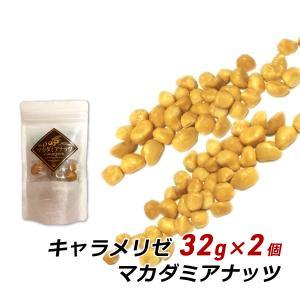 マカダミアナッツ オリーブオイル キャラメリゼ 32g×2個 ナッツ 豆 キャラメル風味 お取り寄せ 産地直送 ご当地グルメ 出由本店 送料無料|awajikodawari