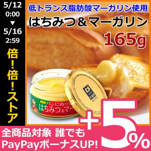 はちみつ&マーガリン 165g ハチミツ 蜂蜜 低トランス脂肪酸マーガリン使用 カロリーオフ クール便 産地直送 産直|awajikodawari