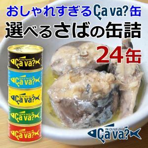御歳暮 お取り寄せ ギフト グルメ サバ缶 ギフト Cava缶 選べる国産さば缶詰 サヴァ缶 170g×24缶 国産 鯖缶 バーベキュー食材 産地直送 送料無料 内祝い|awajikodawari
