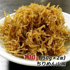 ちりめん山椒 100g (50g×2個) お試し おためし 淡路島 ちりめん くぎ煮 釘煮 くぎに 佃煮 お取り寄せ 産地直送 メール便 送料無料|awajikodawari