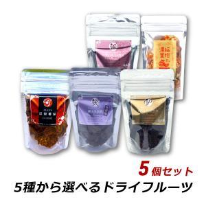 選べるドライフルーツ 5個セット 無添加 国産 砂糖不使用 産地直送 レターパックプラス ドリームファーマーズ 送料無料|awajikodawari