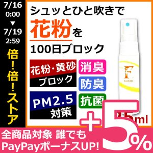 花粉 スプレー マスク フェアリール 花粉用 25ml FAIRIEL 花粉症対策 黄砂 PM2.5 消臭 防臭 抗菌 ウイルス 対策 ミニボトル お試し|awajikodawari