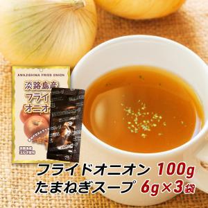 淡路島産フライドオニオン 100gとたまねぎスープ 6g×3袋 玉ねぎスープ 玉葱スープ 今井ファーム メール便 送料無料|awajikodawari