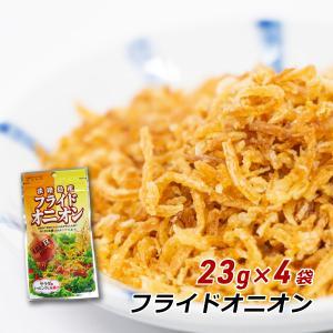 淡路島産フライドオニオン 23g×4袋 玉ねぎ 玉葱 タマネギ フライ 今井ファームメール便|awajikodawari