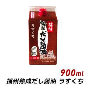 播州 熟成だし醤油 姫路 うすくち 900ml 紙パック 無添加 だし 薄口 醤油 しょうゆ マエカワテイスト|awajikodawari