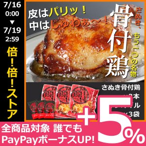 骨付鳥 さぬき骨付鶏 3本セット 香川県産 クリスマス チキン さぬき鳥本舗 お取り寄せ ご当地グルメ ギフト 内祝い 御歳暮 御年賀 送料無料|awajikodawari