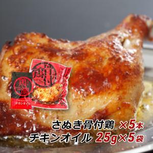 骨付鳥 さぬき骨付鶏 5本セット 香川県産 クリスマス チキン さぬき鳥本舗 お取り寄せ ご当地グルメ ギフト 内祝い 御歳暮 御年賀 送料無料|awajikodawari