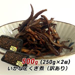 御歳暮 お取り寄せ ギフト グルメ 訳ありいかなごくぎ煮 500g 釘煮 くぎに 佃煮 瀬戸内産 いかなごのくぎ煮 海の幸 産地直送 送料無料 ギフト 内祝い|awajikodawari