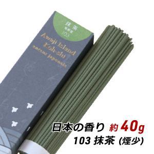 お香 アロマ 線香 淡路島のお香 日本の香り 103 - 抹茶 約40g入り お香 国産 香司 アロマ 線香組合 産地直送 メール便 送料無料|awajikodawari