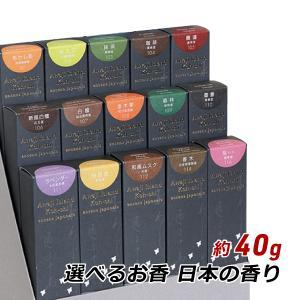 お香 アロマ 線香 淡路島のお香 選べるお香 日本の香り 約40g入り 煙少 お香 国産 香司 アロマ 産地直送 メール便 送料無料|awajikodawari