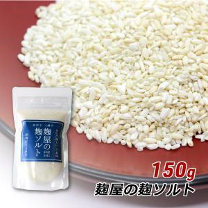 塩麹 麹ソルト 150g 詰め替え用 酵素 発酵 調味料 麹屋もとみや 免疫力 産地直送 メール便 送料無料|awajikodawari