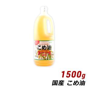 米油 1500g 国産 築野食品工業 国産 食用油 こめ油 awajikodawari