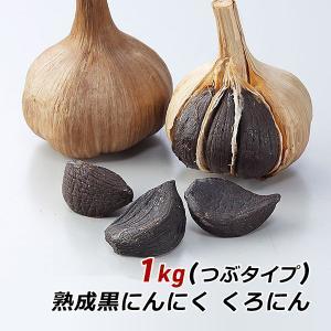 黒にんにく 無添加 くろにん 1kg つぶタイプ 約230粒 香川県産 熟成 発酵 お取り寄せ ご当地グルメ 産地直送 送料無料|awajikodawari