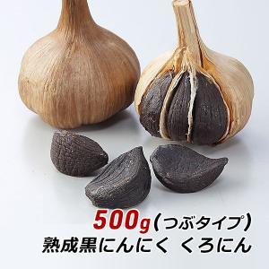 黒にんにく 無添加 くろにん 500g つぶタイプ 約115粒 香川県産 熟成 発酵 お取り寄せ ご当地グルメ 産地直送|awajikodawari