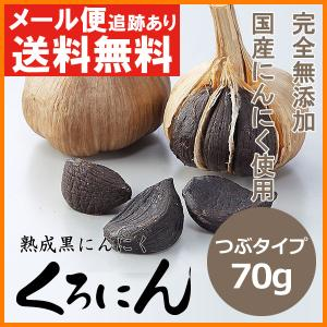 黒にんにく 無添加 くろにん 70g つぶタイプ 約16粒 香川県産 熟成 発酵 お取り寄せ お試し メール便 送料無料|awajikodawari