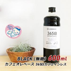 スペシャルティコーヒー カフェオレベース 365日 カフェインレス 600ml BLACK 無糖 ブラック 珈琲 神戸 LANDMADE ギフト 内祝い 御歳暮 御年賀|awajikodawari