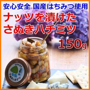 ナッツの蜂蜜漬け 蜂蜜ナッツ はちみつ ナッツを漬けたさぬきハチミツ 150g ナッツ くるみ アーモンド ピスタチオ 国産 峰山ハチミツ 送料無料|awajikodawari