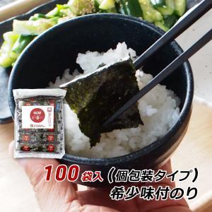 味付のり 100袋入り 12切り5枚 個包装 香川県産 希少味付のり お取り寄せ ご当地グルメ 金丸水産乾物 メール便 送料無料|awajikodawari