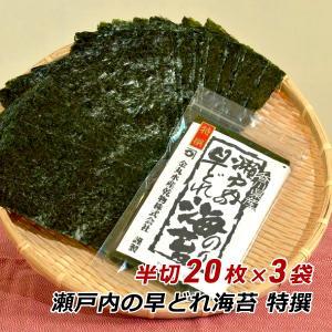 海苔 のり 焼き海苔 瀬戸内の早どれ海苔 特撰 半切 60枚 香川県産 初摘み 焼きのり やきのり おにぎり お弁当 金丸水産乾物 メール便 送料無料|awajikodawari