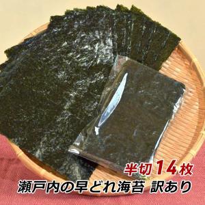 海苔 訳あり 焼き海苔 瀬戸内の早どれ海苔 わけあり 半切 14枚 香川県産 初摘み 焼きのり やきのり おにぎり お弁当 金丸水産乾物 メール便 送料無料|awajikodawari