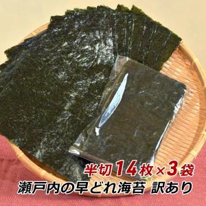 海苔 訳あり のり 焼き海苔 瀬戸内の早どれ海苔 わけあり 半切 42枚 香川県産 初摘み 焼きのり やきのり おにぎり 金丸水産乾物 送料無料|awajikodawari