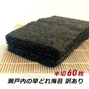 海苔 訳あり 焼き海苔 瀬戸内の早どれ海苔 わけあり 半切 60枚 香川県産 初摘み 焼きのり やきのり おにぎり お弁当 金丸水産乾物 メール便 送料無料|awajikodawari