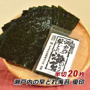 海苔 のり 焼き海苔 瀬戸内の早どれ海苔 優印 半切 20枚 香川県産 初摘み 焼きのり やきのり おにぎり お弁当 金丸水産乾物 メール便 送料無料|awajikodawari