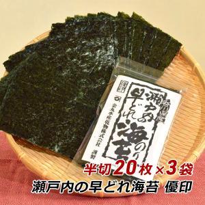 海苔 のり 焼き海苔 瀬戸内の早どれ海苔 優印 半切 60枚 香川県産 初摘み 焼きのり やきのり おにぎり お弁当 金丸水産乾物 メール便 送料無料|awajikodawari