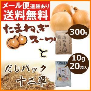 淡路島たまねぎスープ 300gと だしパック 十二単 10g×20袋入 送料無料 無添加 無塩 ポイント消化|awajikodawari