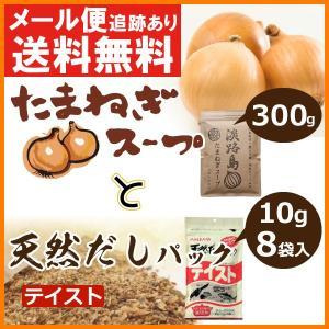 淡路島たまねぎスープ 300gと天然 だしパック テイスト 10g×8袋入 送料無料 無添加 無塩 ポイント消化|awajikodawari