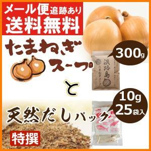淡路島たまねぎスープ 300gと天然 だしパック 特撰 10g×25袋入 送料無料 無添加 無塩 ポイント消化|awajikodawari